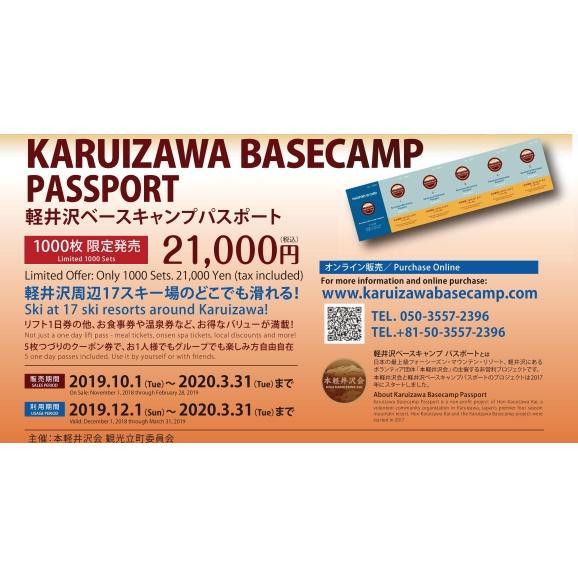軽井沢ベースキャンプ パスポート 5枚綴り<大人>03