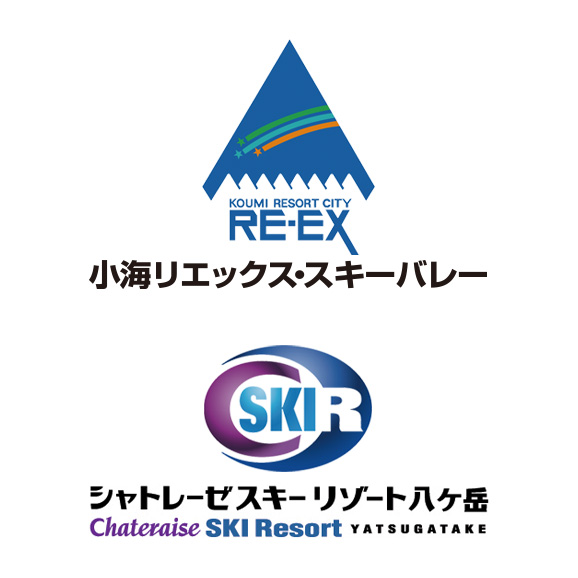 シャトレーゼ八ヶ岳&小海リエックス 共通リフト1日券<全日>01