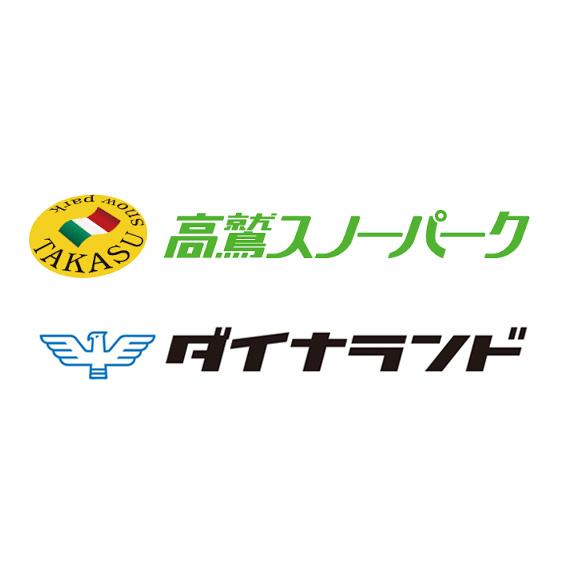 高鷲・ダイナ共通 リフト1日券<全日┃大人>01