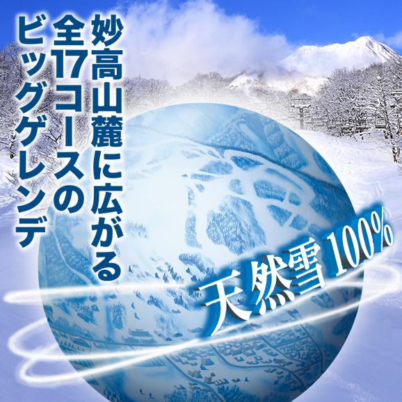 赤倉温泉スキー場 【11月限定】早割シーズン券<小人>01