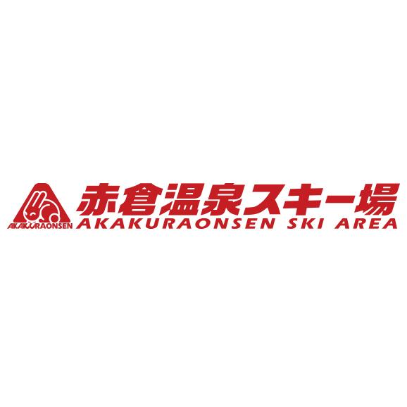 赤倉温泉スキー場 【11月限定】早割シーズン券<小人>02