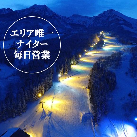 赤倉温泉スキー場 【11月限定】早割シーズン券<小人>04