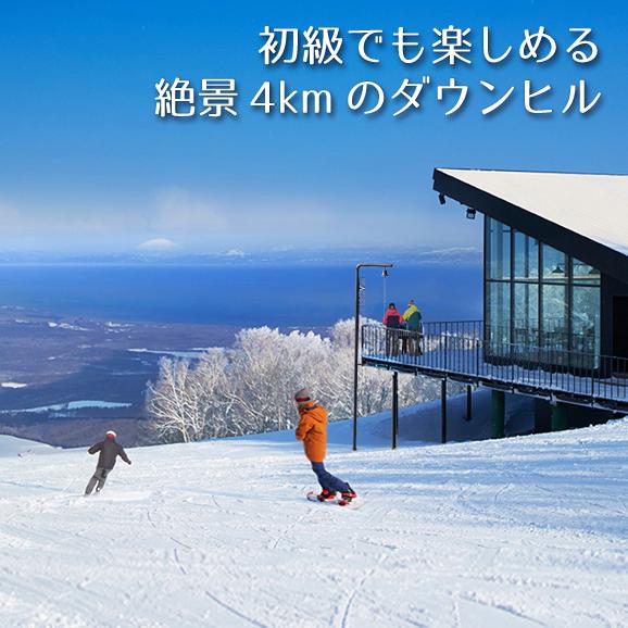 函館七飯スノーパーク 【11月限定】早割シーズン券<中学生・シニア>04
