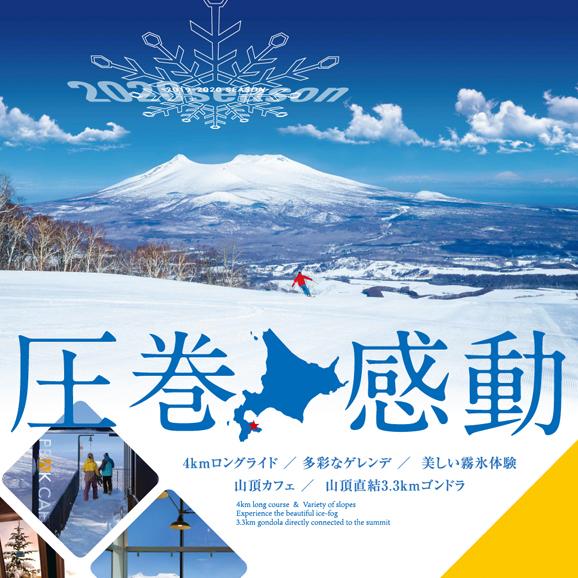 函館七飯スノーパーク 【11月限定】早割リフト1日券<大人>01