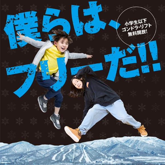 岩手高原スノーパーク 【11月限定】早割シーズン券<シニア>01