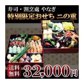 寿司・懐石處やなぎの特別限定おせち ニの重