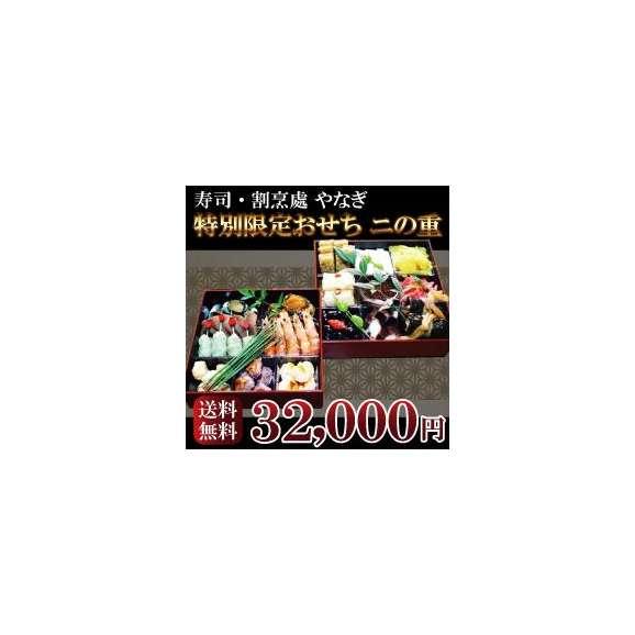 寿司・懐石處やなぎの特別限定おせち ニの重01