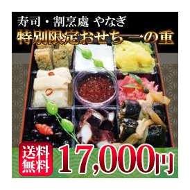 2016年販売開始 寿司・懐石處やなぎの特別限定おせち 一の重