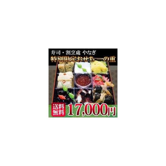 2016年販売開始 寿司・懐石處やなぎの特別限定おせち 一の重01