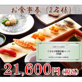 【お食事券】寿司懐石 はせ川 ぐるなび特別会席コース 2名様