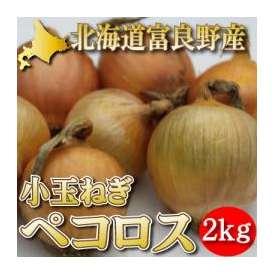 北海道富良野産 小玉ねぎ ペコロス 2kg【50玉前後】 【送料無料】