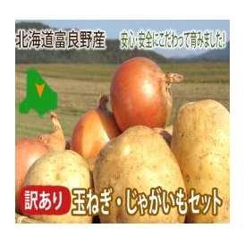 訳あり!北海道富良野産 玉葱(たまねぎ)・じゃがいも(ジャガイモ) 10kgセット