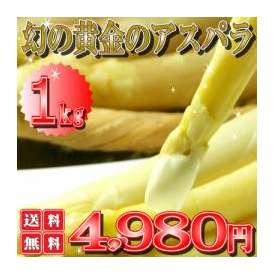 北海道富良野産 黄金のアスパラガス 最高品質の秀品 1kg【送料無料】