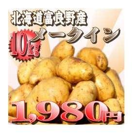 北海道富良野産 じゃがいも メークイン 10kg(S-L込)  【送料無料】