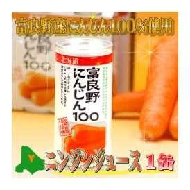 北海道富良野産 ニンジン100% 甘いにんじんジュース 190ml 1本