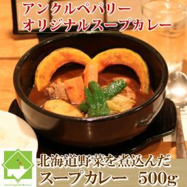 【選べる辛さ】北海道野菜を煮込んだスープカレー  1パック(約500g約2人前)