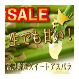 「生」でも甘い!北海道富良野産 最高級 グリーンアスパラガス(あすぱらがす) 秀品(Lサイズ500gMサイズ500g)【合計1kg】【送料無料】