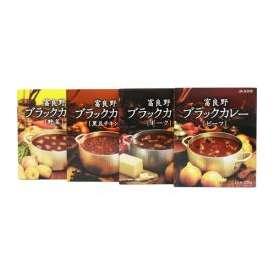 【無添加】富良野産野菜で作った 富良野ブラックカレーセット【4個入】
