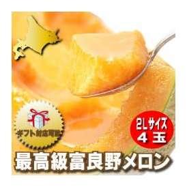 北海道富良野産 最高級赤肉メロン(めろん) 2Lサイズ 4玉入り【送料無料】