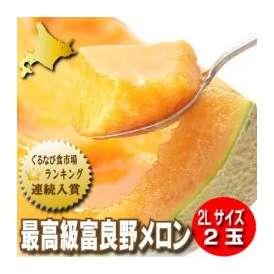 北海道富良野産 赤肉メロン 2Lサイズ2玉 合計3kg以上 【送料無料】