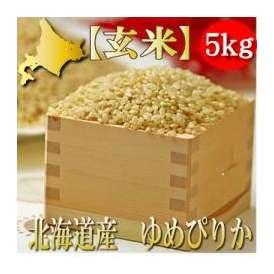 【平成26年産】 北海道産 ゆめぴりか(ユメピリカ)  玄米5kg
