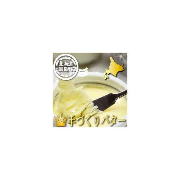 富良野バター 75g入り01