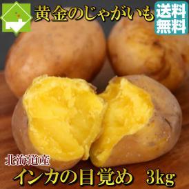 北海道産 じゃがいも インカのめざめ 3kg 【送料無料】日時指定不可