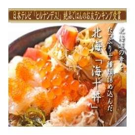 日テレ ヒルナンデス ランキング受賞!北海 海十丼(わたりどん) 300g
