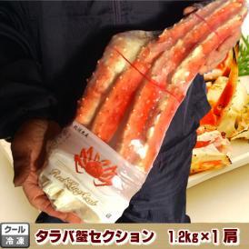 極太 本タラバ蟹足 2~4人前 1.2kg詰 送料無料