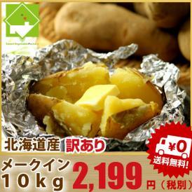 北海道富良野産 じゃがいも メークイン 訳あり 10kg 【送料無料】