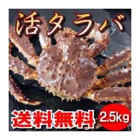 【送料無料】極上!タラバ蟹(たらばがに)オス 2.5kg!【活】・ボイル選択可能