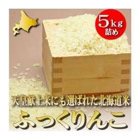 【送料無料】平成28年産 北海道産 冷めても美味しいお米  ふっくりんこ  5kg