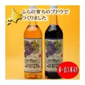 北海道富良野産 ふらのぶどう果汁  【白・赤セット】 720ml 各種3本づつ