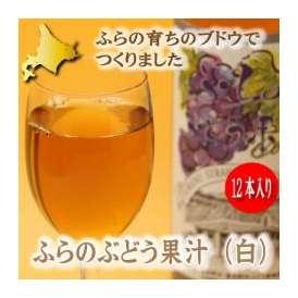 北海道富良野産 ふらのぶどう果汁  【白】 720ml 12本