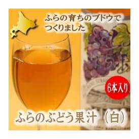 北海道富良野産 ふらのぶどう果汁  【白】 720ml 6本