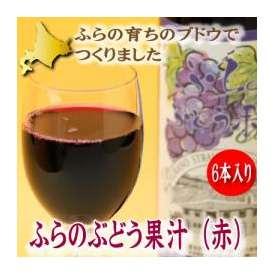 北海道富良野産 ふらのぶどう果汁  【赤】 720ml 6本