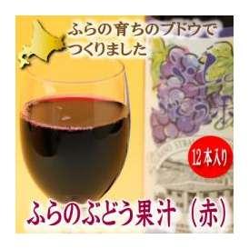 北海道富良野産 ふらのぶどう果汁  【赤】 720ml 12本