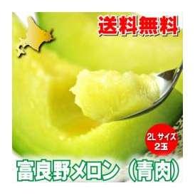 北海道富良野産 青肉メロン 秀品 2Lサイズ2玉(1400g)【お中元・ギフト】【送料無料】