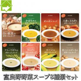 【無添加】富良野産野菜で作った 野菜スープ8種類セット 【送料無料】