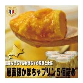 北海道産 坊ちゃんかぼちゃ使用! ブランシュネージュ かぼちゃプリン5個セット
