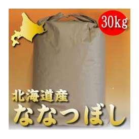 平成27年産 北海道産 ななつぼし 30kg【玄米・精米選択可能】