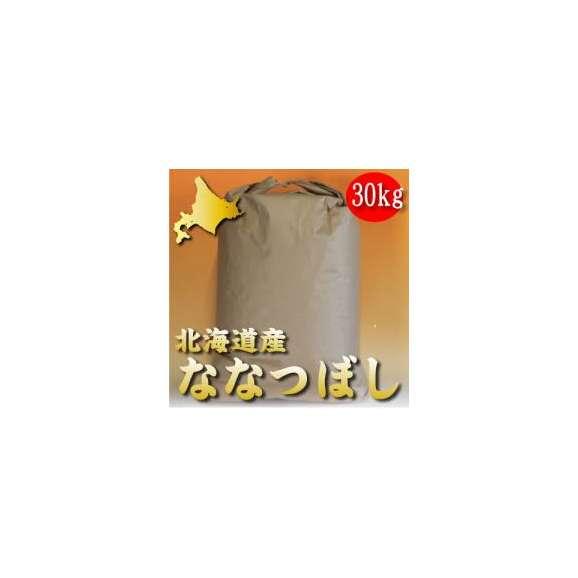 平成27年産 北海道産 ななつぼし 30kg【玄米・精米選択可能】01