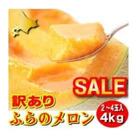 北海道富良野産 訳あり 赤肉メロン 4kg(2−4玉入り) 【訳まち】【わけまち】【ワケ待ち】【送料無料】