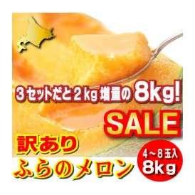 ご予約販売 北海道富良野産 訳あり 赤肉メロン 8kg(4−8玉入り) 【訳まち】【わけまち】【ワケ待ち】【送料無料】