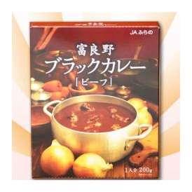 【無添加】富良野産野菜で作った 富良野ブラックカレービーフ【200g】