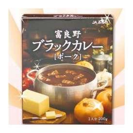 【無添加】富良野産野菜で作った ブラックカレー ポーク 【200g】