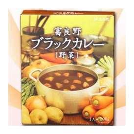 【無添加】富良野産野菜で作った ブラックカレー 野菜 【200g】