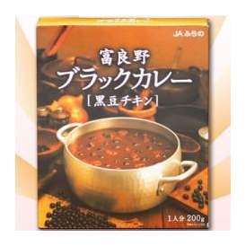 【無添加】富良野産野菜で作った ブラックカレー 黒豆チキン 【200g】