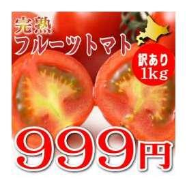 北海道富良野産 訳ありフルーツトマト(中玉) 1kg(SからLサイズ込) 【訳まち】【わけまち】【訳待ち】