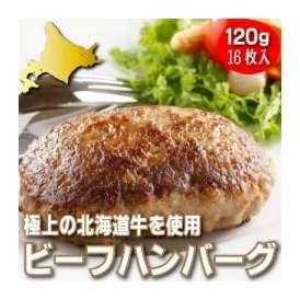 北海道ビーフ100%使用!極上ビーフハンバーグ【特製ソース付】120gx16枚入り【送料無料】